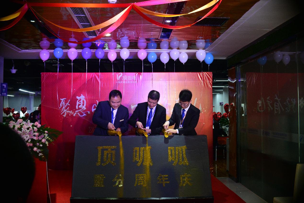 顶呱呱驻渝一周年 激发重庆市场企业活力