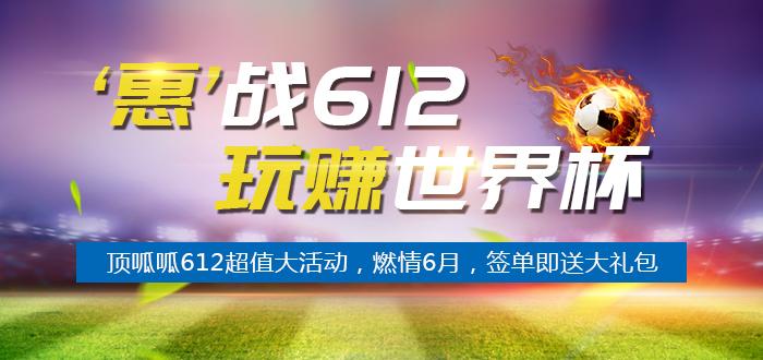 """""""惠""""战612,玩""""赚""""世界杯 顶呱呱集团激情狂欢,豪礼相送!"""
