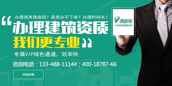 北京二级建筑装修装饰天资代办要求