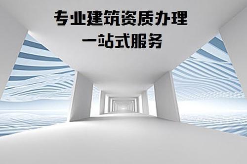 成都建筑工程设计企业资质受理标准